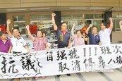 台鐵改點犧牲八堵站 通勤族抗議