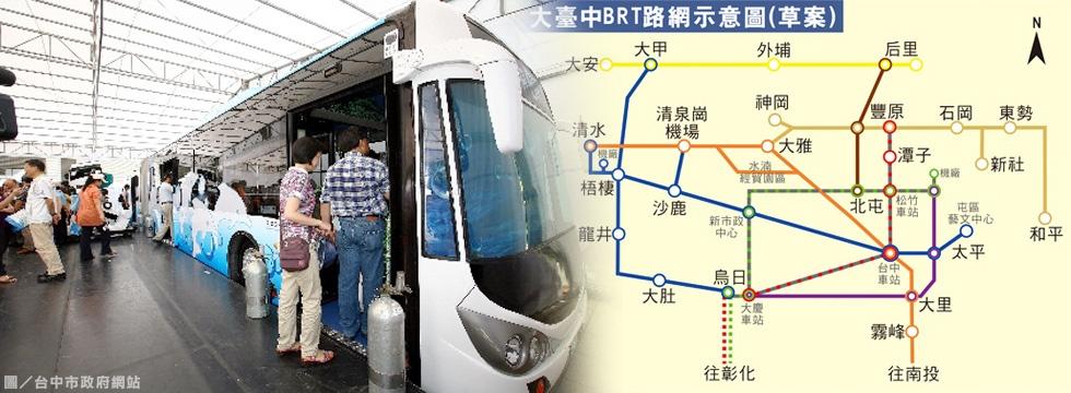 臺中市快捷巴士(BRT)(大刊頭)