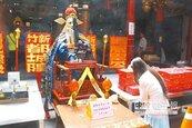 新竹都城隍廟 中元祭典多元