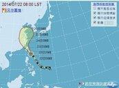颱風麥德姆陸警發布 撲台灣頭入夜風雨大