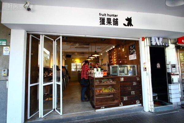 2.「獵果舖」清飲輕食首家店舖開在台灣大學旁、新生南路口。