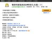 台南善化麥當勞10月開幕 徵才50名