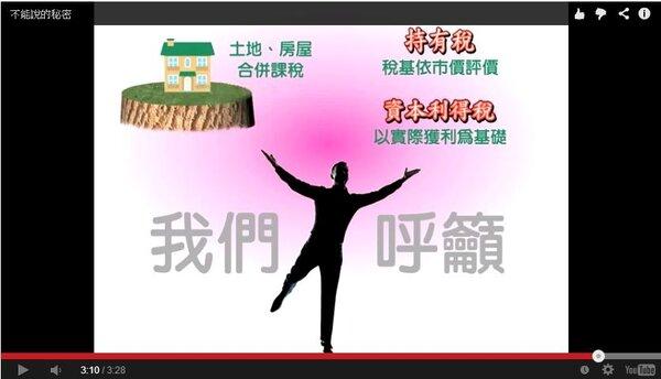 每年帝寶要繳交的房地產稅竟然比管理費還要低,凸顯台灣房地產稅制當中稅基過低的問題。(翻攝自影片不能說的秘密)