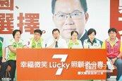幸福微笑Lucky7 鄭文燦社福政見