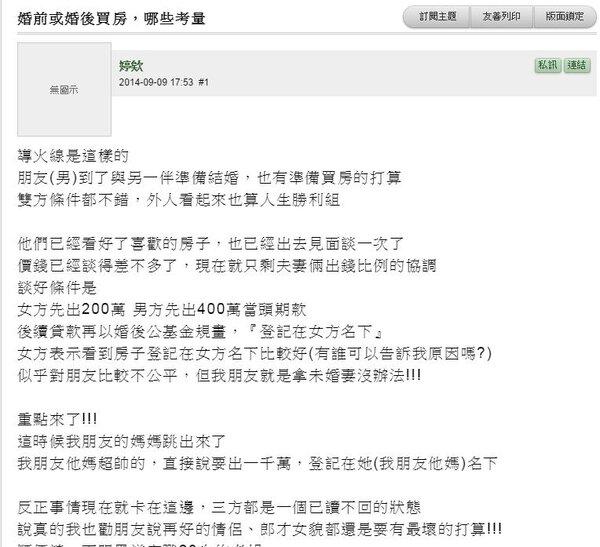 有網友在論壇mobile01 發文,討論結婚買房的相關問題。(翻攝自mobile01 )