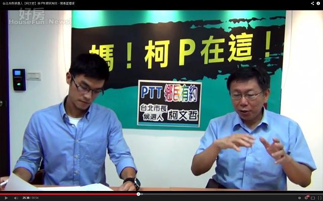 台北市長候選人【柯文哲】與 Ptt 鄉民有約