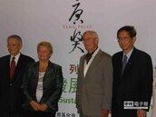 唐獎得主布倫特蘭建議 台灣應徵收碳稅
