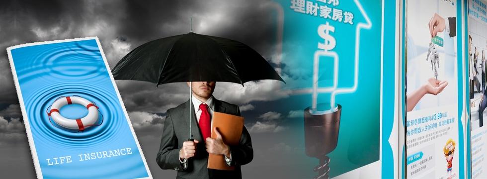 保險保護傘 信貸 保險(大刊頭)