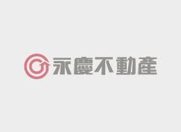 永慶不動產 - 三重國小捷運加盟店