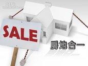 房產界與行政院的共識 房地產市場只能軟著陸