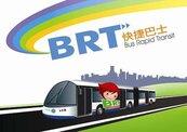 台中BRT快捷巴士公司設立 蕭家淇擔任董事長