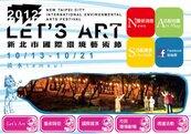 新北市國際環境藝術節 13日淡水熱鬧展開