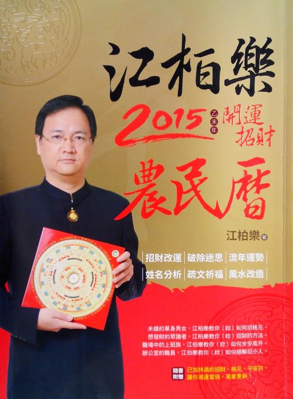 江柏樂農民曆