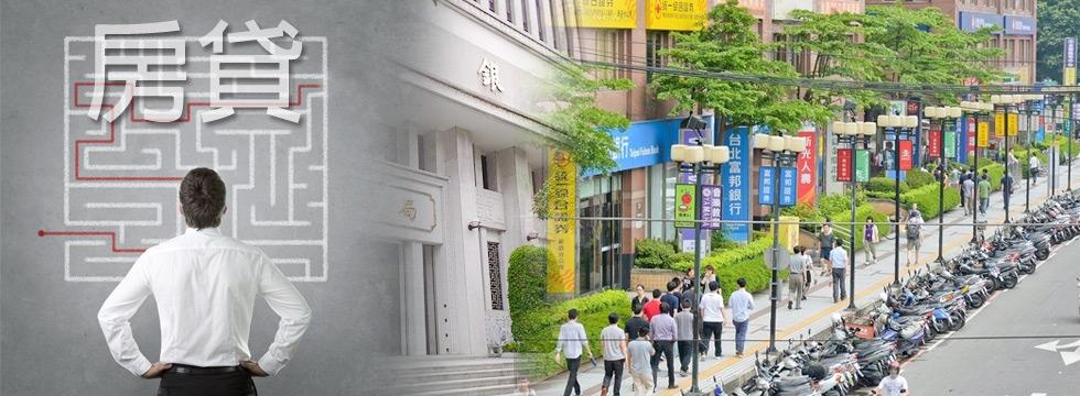 房貸關卡 銀行(大刊頭)