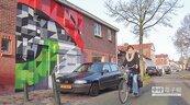 荷蘭社宅新創意 年輕人翻轉紅燈區