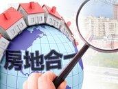 房地合一又有新版 巢運:財政部修錯重點了!