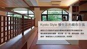 Kyoto Style 慢生活的概念主張