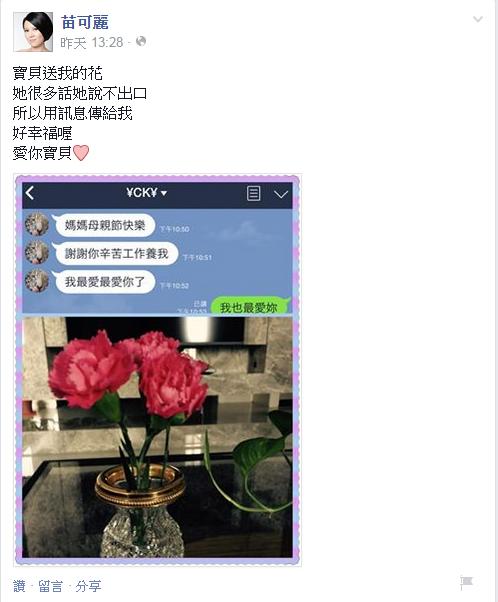 苗可麗收到女兒的簡訊祝福,讓她直呼好幸福。(翻攝自臉書)