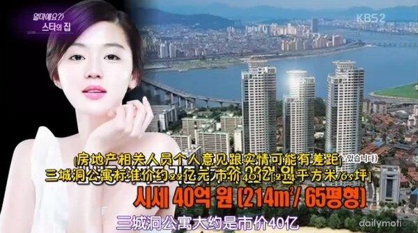 全智賢擁有3間住宅,堪稱房產大亨(翻攝網路)
