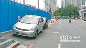 新店中央路徵收區 淪私人停車場
