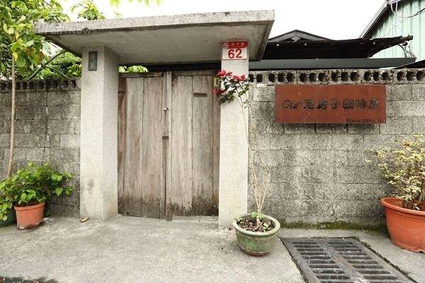 2.「Our老房子咖啡屋」位於玉里鎮和平路上,是已經有80年以上歷史的日式民宅。